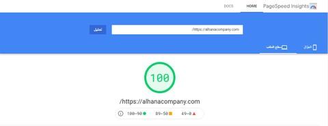 العمل علي سيو seo  موقع شركة الهنا للمقاولات وتسريع الموقع عبر pagespeedinsights