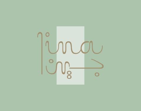 جينا | Jina