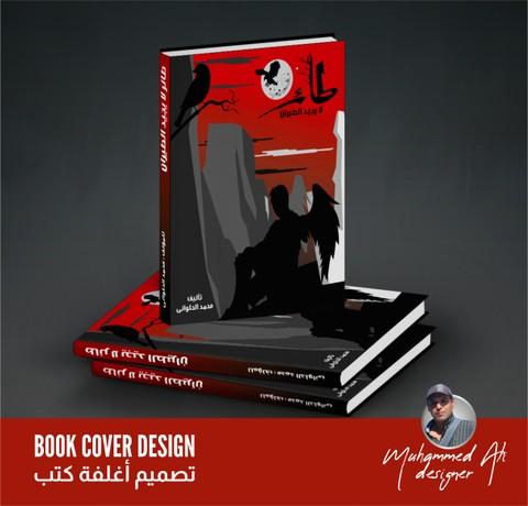 تصميم غلاف كتاب ( طائر لا يجيد الطيران )