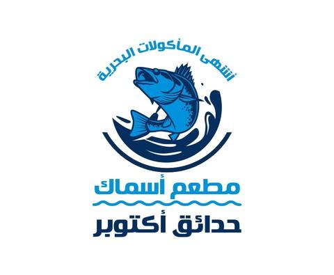 تصميم شعار مطعم أسماك حدائق أكتوبر
