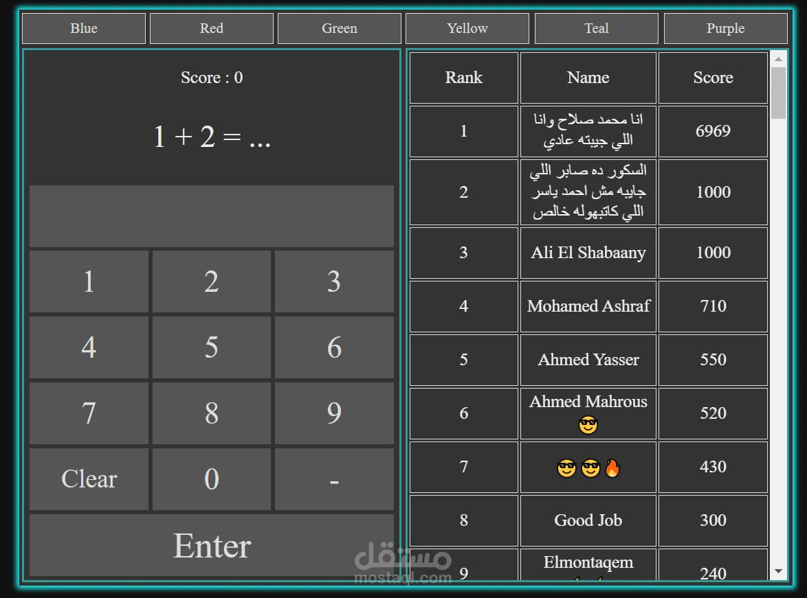 موقع للعبة مسائل رياضية مع لوحة اوائل