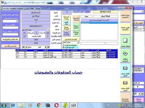 إدخال البيانات والعمل على برامج  ( ERP  ) مثل قيود ، كويك بوكس،،،،،،،