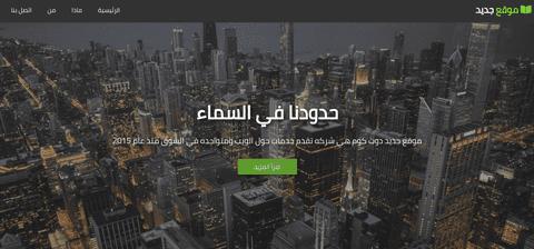 برمجة وتصميم موقع الكتروني كامل ومتجاوب