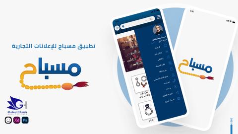 تطبيق مسباح الكويتي(uiux design )