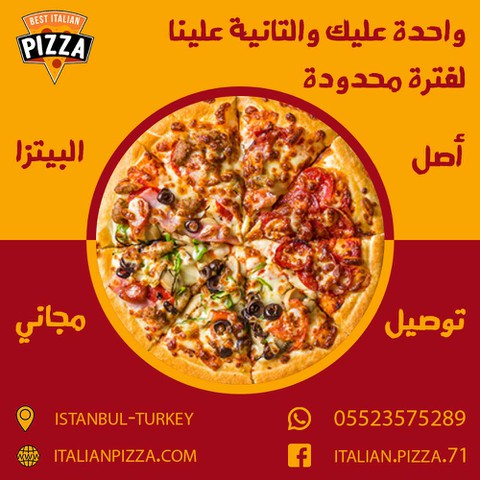 بانرات و إعلانات سوشيال ميديا مطعم بيتزا