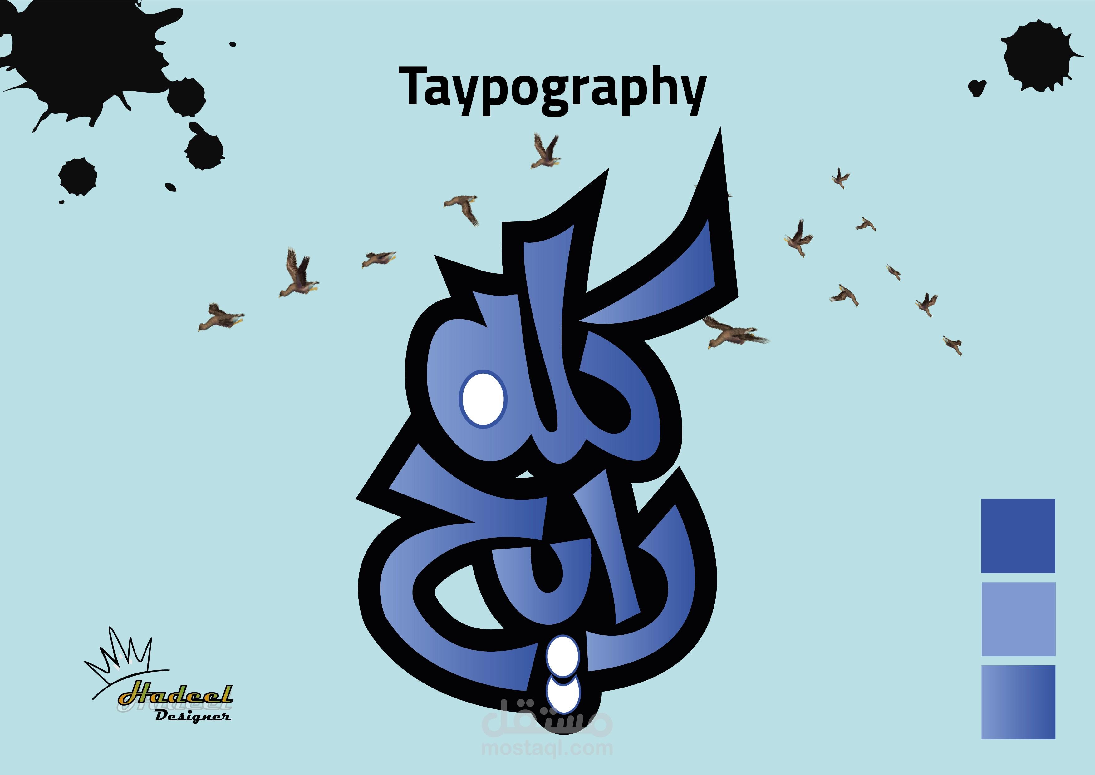 Typography Design  (تصميم مخطوطات تايبوجرافي )