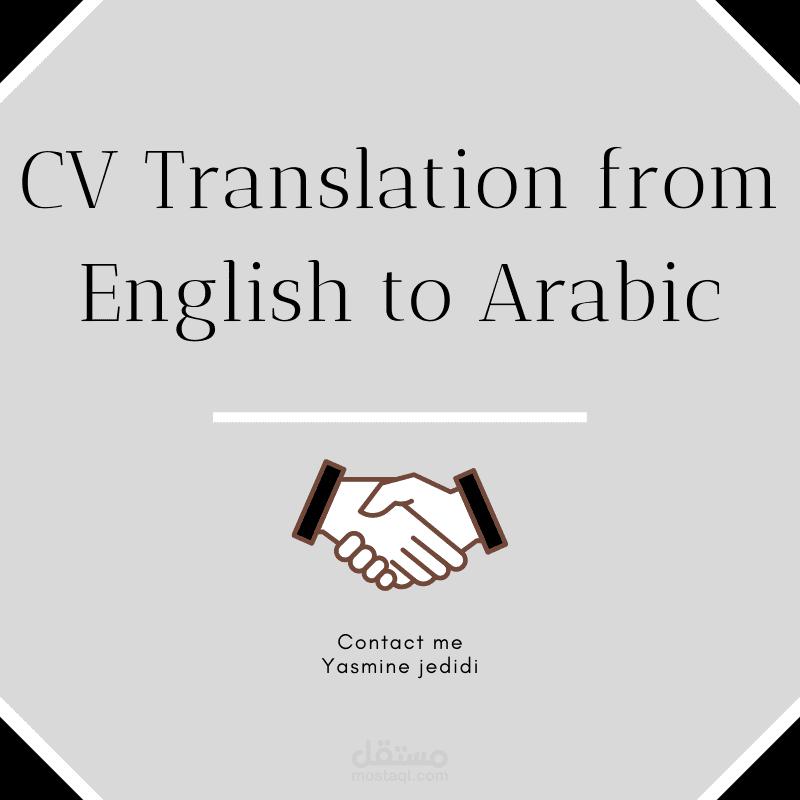 ترجمة سيرة ذاتيّة من الإنجليزيّة إلى العربية