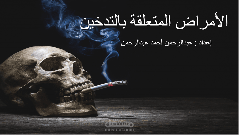 الأمراض المتعلقة بالتدخين باوربوينت
