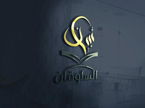 تصميم شعار بالخط السنبلي لمركز لتحفيظ القرآن