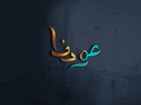 تصميم شعار لمتجر عطور