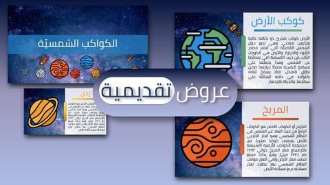 عرض تقديمي تفاعلي - الكواكب الشمسيّة - مدرسة في الإمارات، فيديو عن العرض