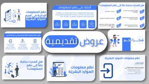 عرض تقديمي - بحث في نظم المعلومات في إدارة الموارد البشرية