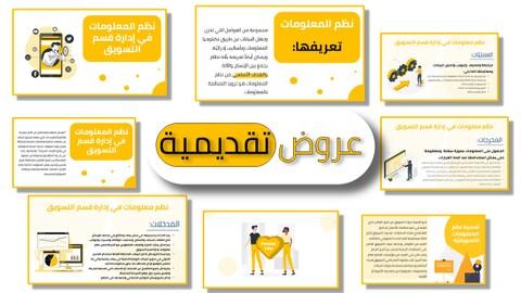عرض تقديمي- بحث حول نظم المعلومات في الإدارة التسويقيّة