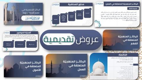 عرض تقديمي - وزارة الأوقاف الكويتيّة - الشيخ د.محمد العتيبي