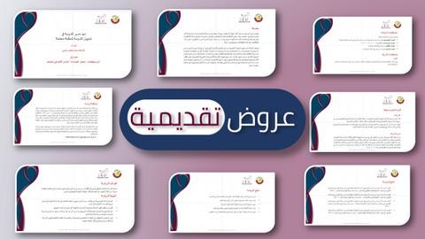 عرض تقديمي - منتدى التعليم في قطر - بحث