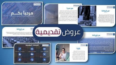 عرض تقديمي (عربي)- شركة مقاولات في المملكة العربية السعودية - تعريف بالشركة -