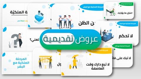 عرض تقديمي - محاضرة في (الحياة الملكيّة) - المملكة العربية السعوديّة