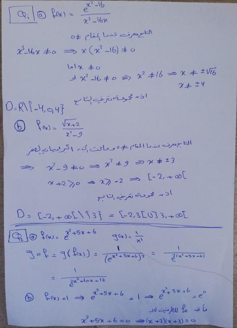 حل وشرح مسائل الرياضيات