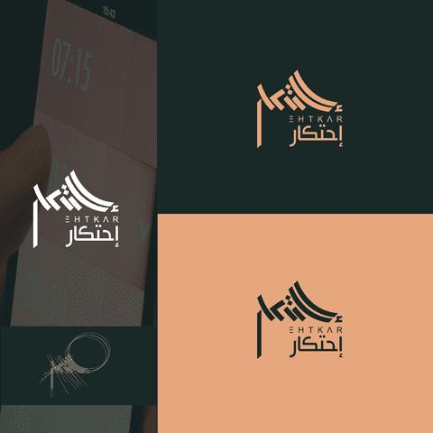 تصميم شعار I متجر الكتروني