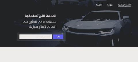 تصميم واجهة موقع خاص بصيانة السيارات