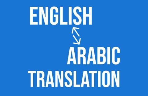 ترجمة مقالة من العربية إلى الانكليزية .