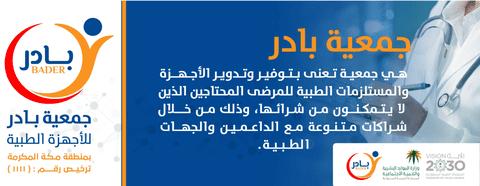 متجر جمعية بادر للأجهزة الطبية بمنطقة مكة المكرمة