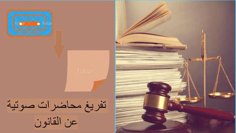 تفريغ محاضرات صوتية في مجال القانون وتنسيقها بأسلوب ممتع.