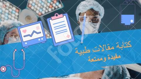 كتابة مقالات طبية مفيدة وممتعة