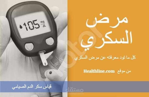 كتابة مقال طبي عن مرض السكري