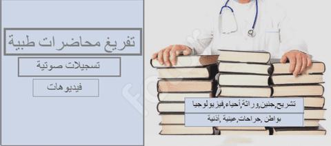 تفريغ محاضرات طبية( تشريح, وراثة,جنين,بواطن, جراحات…)
