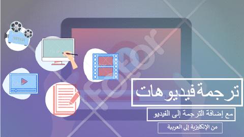 ترجمة فيديوهات من الإنكليزية إلى العربية مع إضافة الترجمة إلى الفيديو