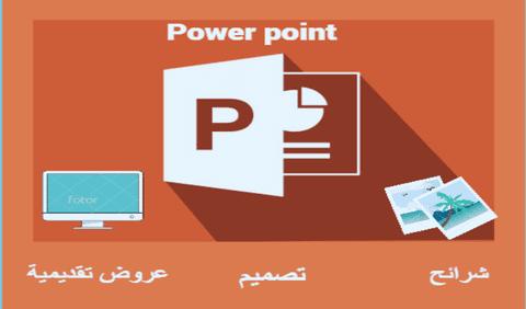 إنشاء ملفات Power point حسب الطلب