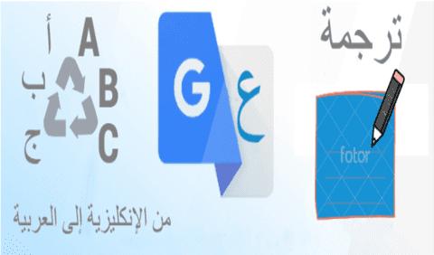 ترجمة مترابطة من الإنكليزية إلى العربية