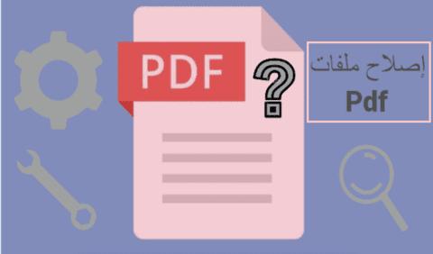 إصلاح ملفات pdf