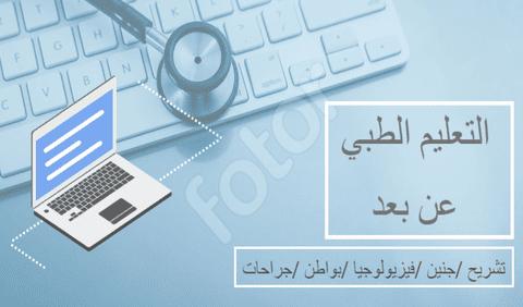 التعليم الطبي عن بعد