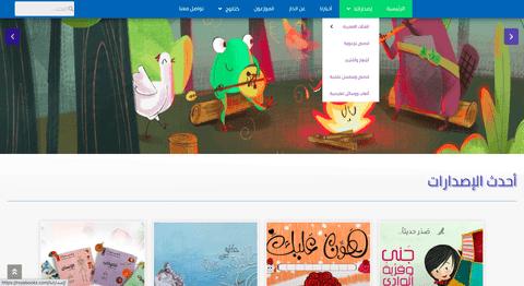 موقع دار نشر لقصص الأطفال في اسطنبول