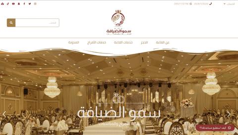 موقع قاعة افراح السعودية - جدة - Wordpress