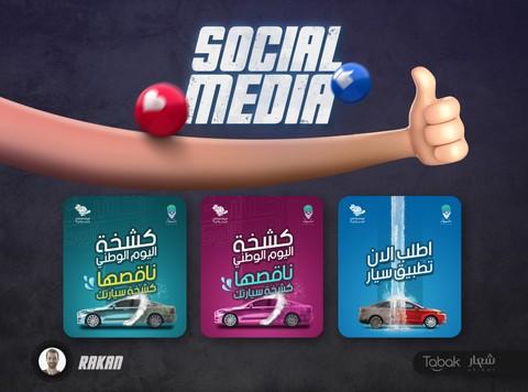 تصاميم Snapchat إحترافية - car washes