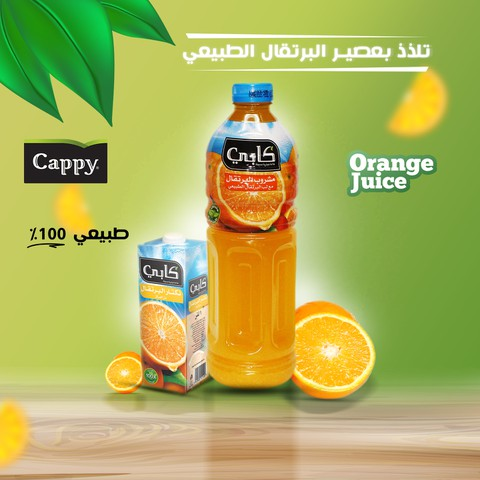 تصميمي لعصير برتقال