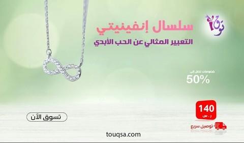 تصاميمي لمتجر توق - لعميل من الرياض