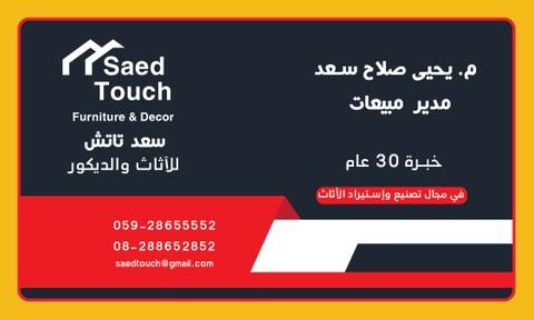 علامة تجارية - لوقو + كرت فزت + ورق طلبية - لشركة سعد تاتش للأثاث والديكور