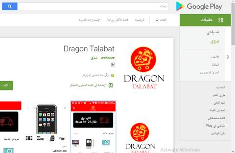 تطبيق Dragon Talabat