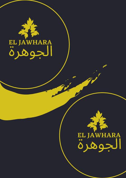 شعار لمتجر العطور