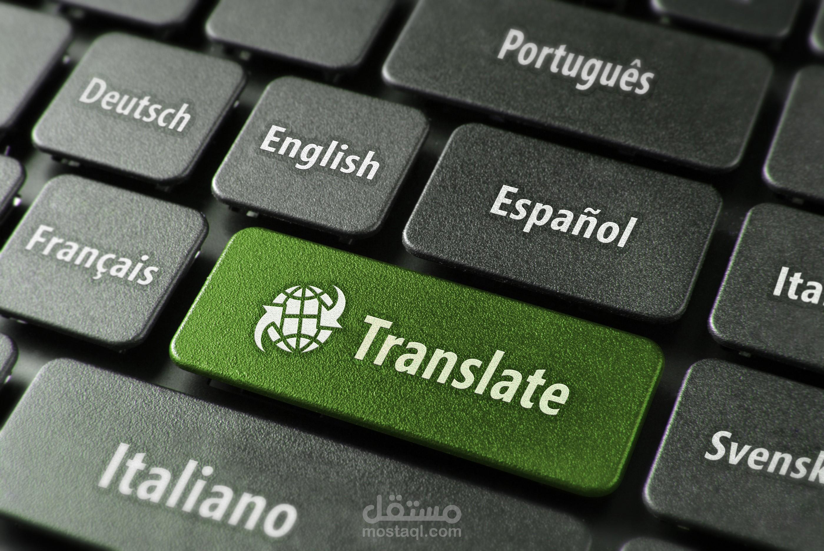 نموذج ترجمة من الفرنسية إلى العربية العامية